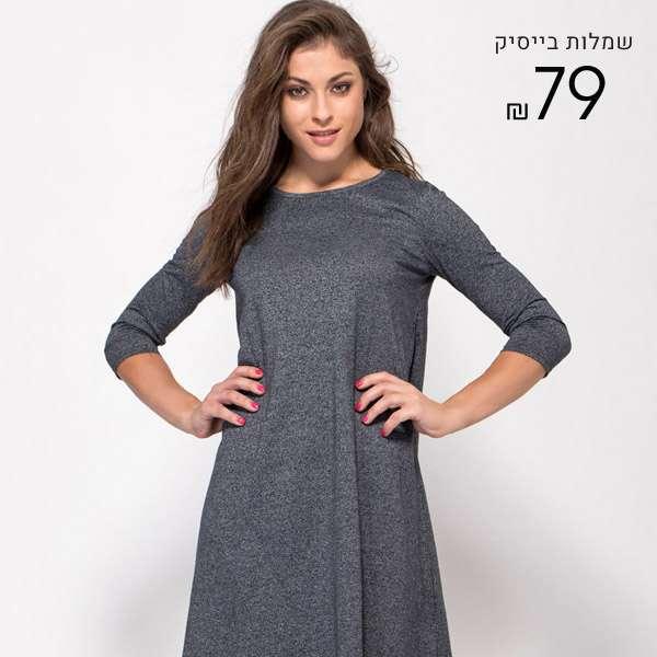שמלות בייסיק