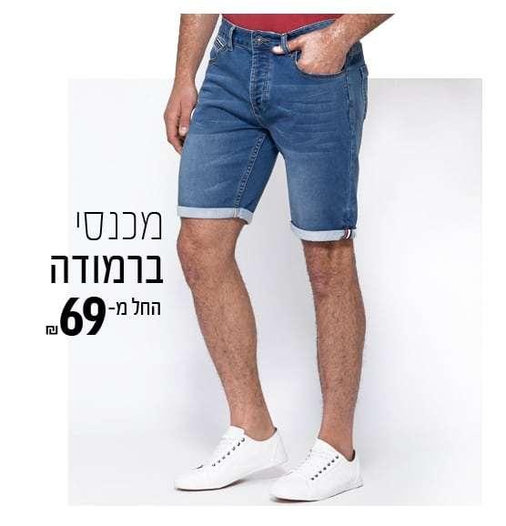 מכנסי-ברמודה-2.jpg