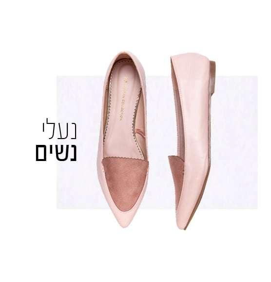 נעלי-נשים-2.jpg