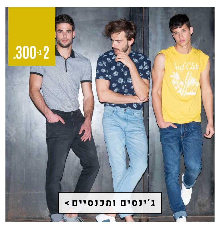 גינסים-ומכנסיים-1.jpg
