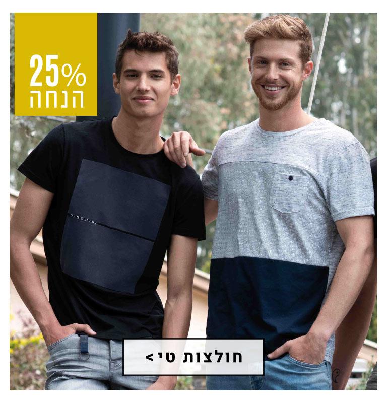 חולצות-טי2.jpg