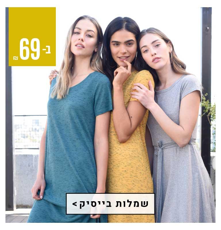 שמלות-בייסיק-3.jpg