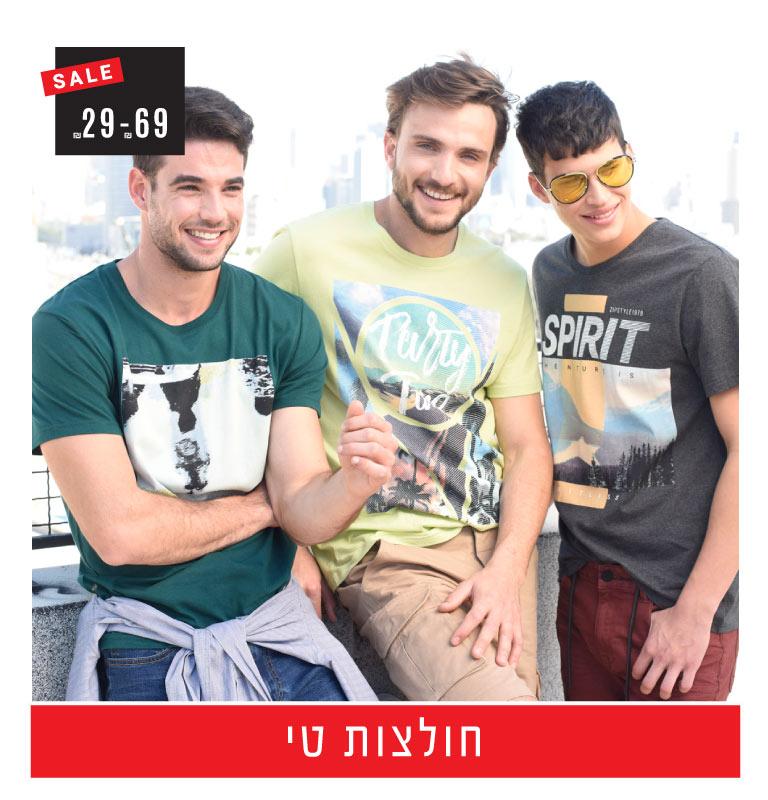 חולצות-טי.jpg