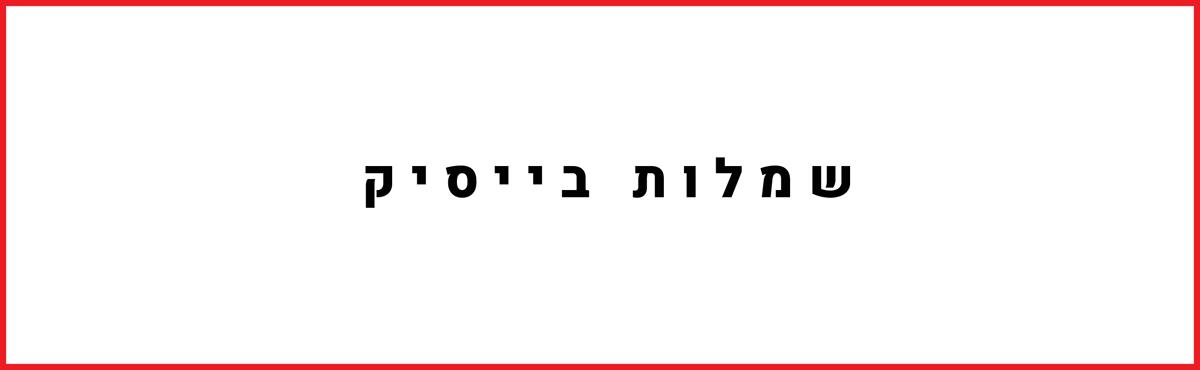 קטגוריה-סייל-02.png