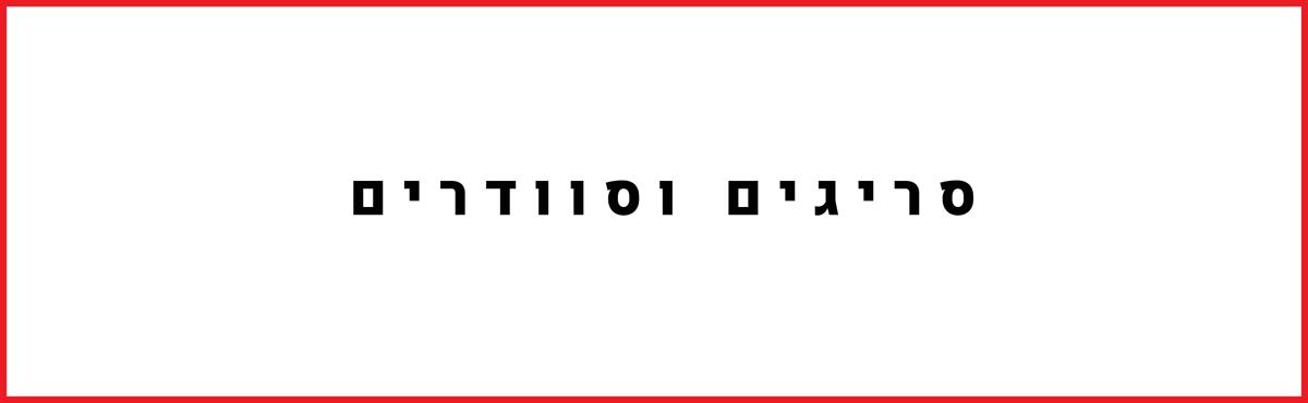 קטגוריה-סייל-04.png