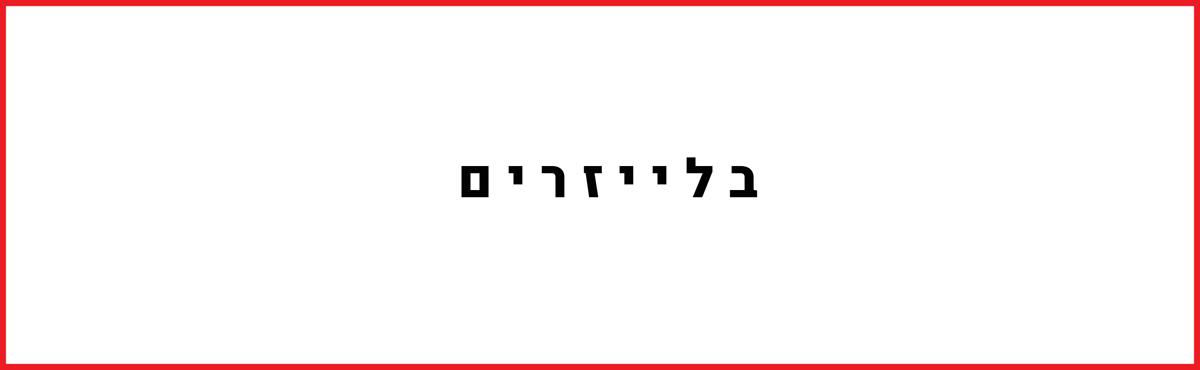 קטגוריה-סייל-09.png