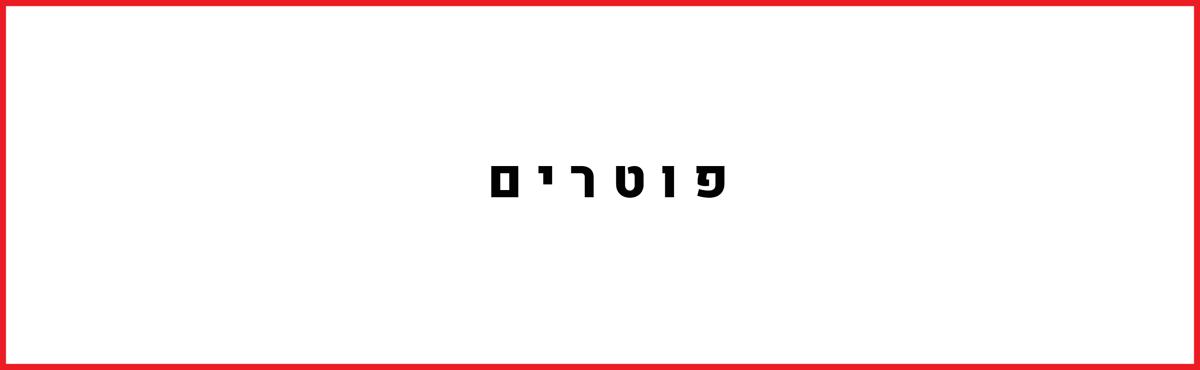 קטגוריה-סייל-10.png