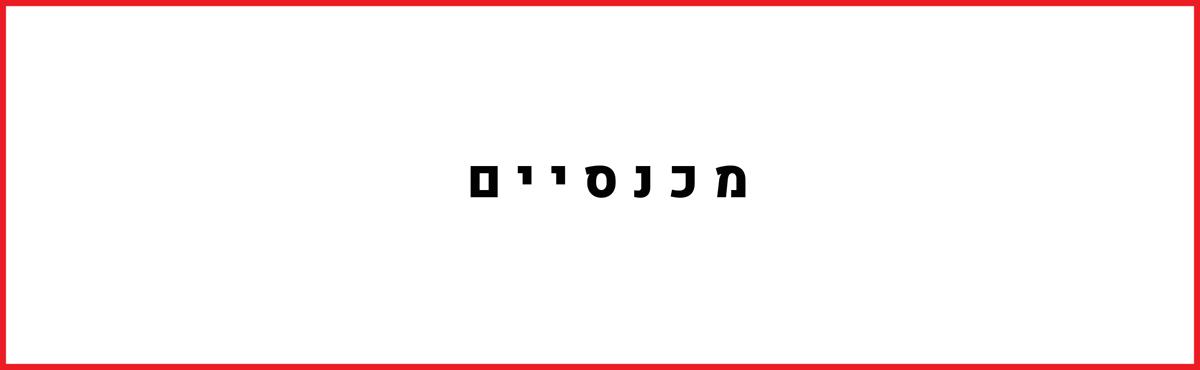קטגוריה-סייל-15.png