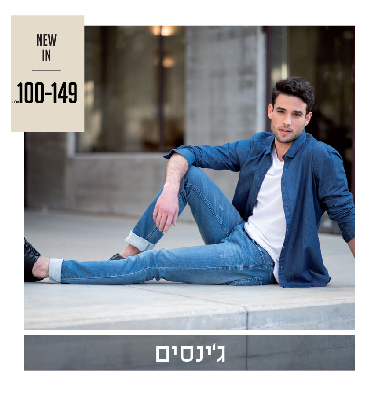 קוביות_NEW-IN_800_768-updated-08.jpg