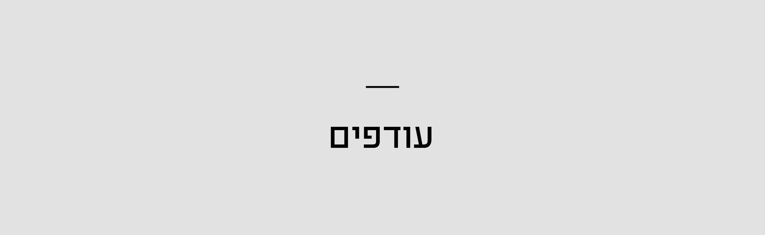 באנר-עודפים-גנרי-01.jpg