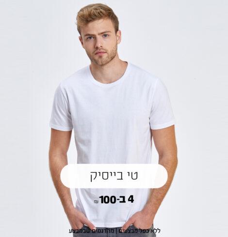 חולצות בייסיק - 4 ב-100