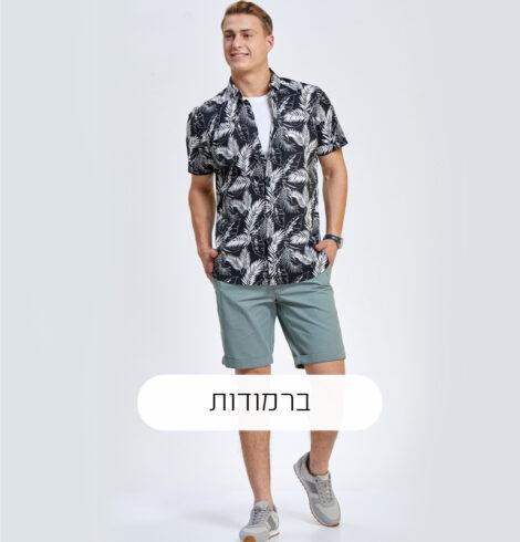 מכנסי ברמודה