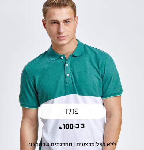 """חולצות פולו - 3 ב 100 ש""""ח"""