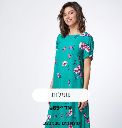 שמלות בייסיק - עד 69.9 ₪