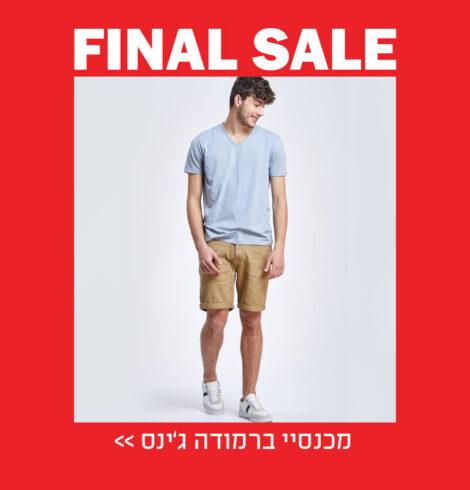 ברמודות ג'ינס - סייל