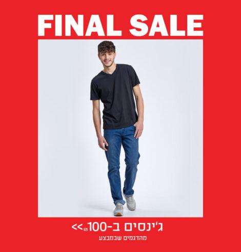 ג'ינסים ב100 ₪