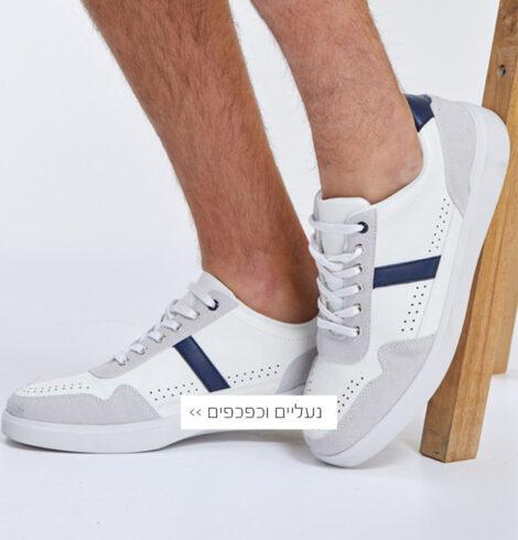 נעליים וכפכפים
