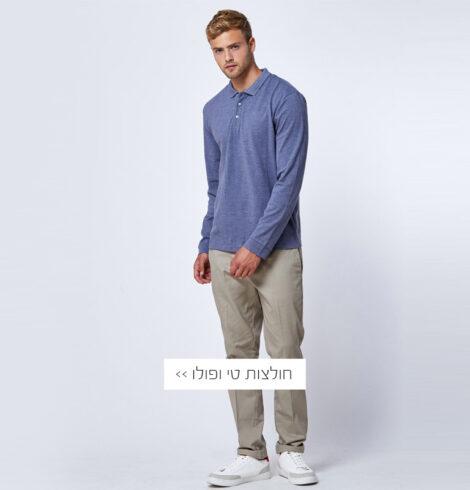חולצות טי ופולו