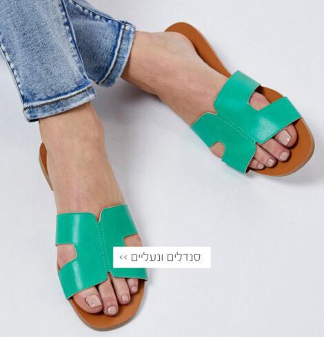 סנדלים ונעליים